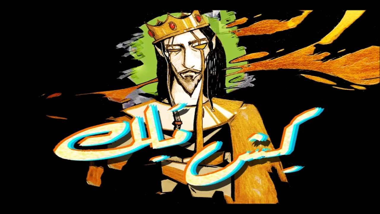 Hageen - Kesh Malek  |  هجين - كش ملك  (Official Audio)