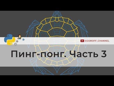 Программирование игр на Python. Пинг-Понг (Ping Pong) на Python Часть 3