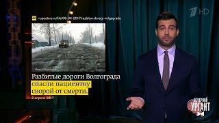 Вечерний Ургант  Новости отИвана (10 04 2017)