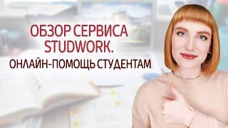 Обзор сервиса Studwork (Студворк). Выполнение студенческих работ на заказ. Онлайн-помощь студентам.