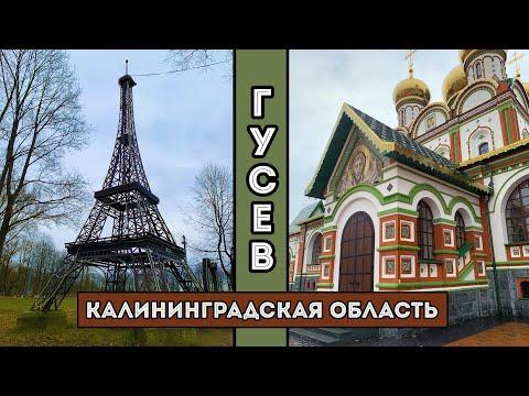 Гусев   Калининградская область 2020