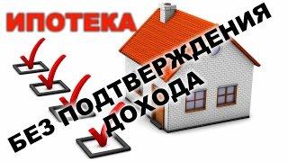видео Кредит под залог недвижимости - какие банки дают его БЕЗ справок о доходе?
