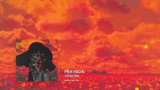 pravada - любовь