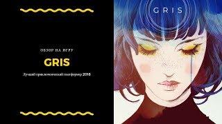 GRIS Обзор игры! Лучший платформер 2018