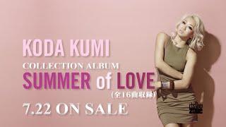 倖田來未 / 「SUMMER of LOVE」SPOT (DANCE ver.)