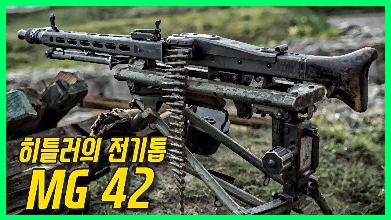 분당 1200발을 발사할 수 있는 기관총의 탄생 - MG42