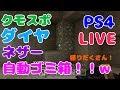 【Live】PS4マインクラフト/新ワールドでやっちゃうよ