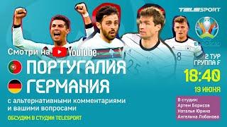 Португалия Германия Группа смерти на Евро 2020 Смотрим и обсуждаем в студии Telesport