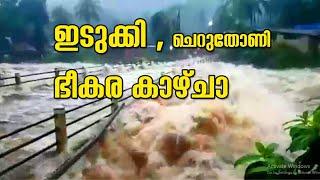 ഭീകര കാഴ്ച Cheruthoni Bridge | Idukki Dam | idukki dam shutter opening | Idukki Dam opening