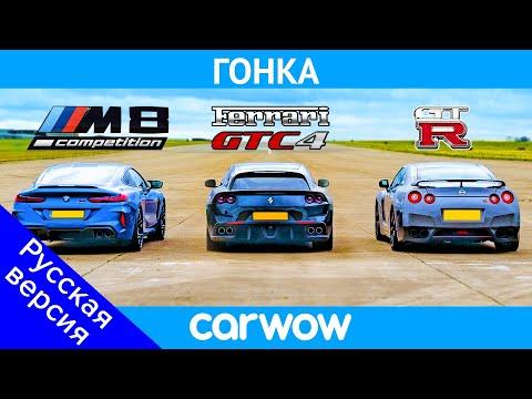 BMW M8 против Nissan GT-R против Ferrari V12 - ГОНКА!