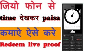 Jio phone paisa kamay earning money || free recharge kare