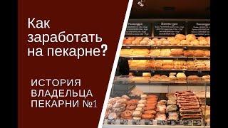 Как открыть пекарню с нуля. Бизнес завтрак.(, 2018-03-17T21:15:31.000Z)