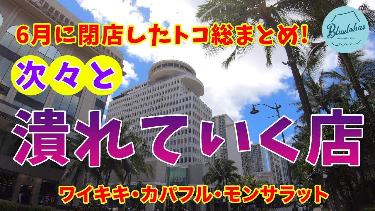【ハワイ経済の崩壊】次々と潰れる店たち【ワイキキ・カパフル・モンサラット】