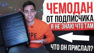 ПОДПИСЧИК ПРИСЛАЛ ЧЕМОДАН (Я не знаю что внутри) | Родион