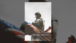 アメリカン・スナイパー(字幕版) thumbnail