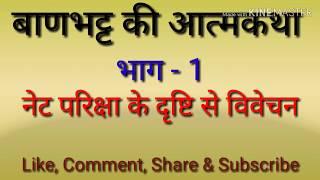 Banbhat ki aatmktha | NET Exam ki tayari| बाणभट्ट की आत्मकथा।