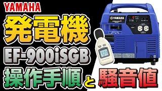 ヤマハ カセットガス発電機  EF900isGB 始動の様子