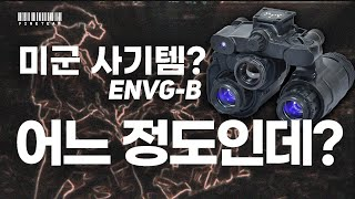 미군 배치중인 ENVG-B 신형 야간투시경, 얼마나 좋…