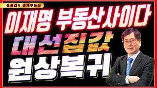 이재명 부동산사이다 대선집값원상복귀