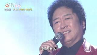 [싱어넷] 윤경화의 쇼가요중심(48회)_Full Version