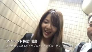 【湯島タイパブ】バンコク夜のタニヤのような上野駅近くのタイパブに行ってみました<アジアンビューティー66>