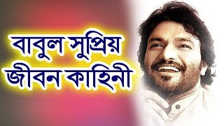 Babul Supriyo Biography | life story | lifestyle | wife | age | height | family | net worth,