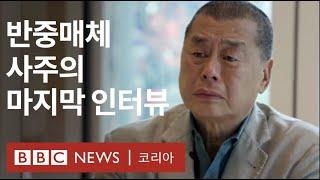 홍콩 억만장자의 마지막 '자유인' 인터뷰 - BBC N…