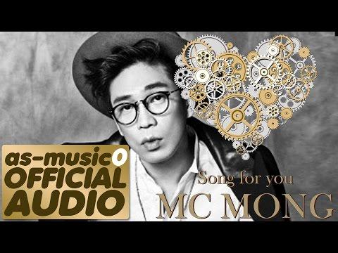 [MP3/DL]03. MC MONG (MC 몽) - White 하얗게 (feat. 리차드파커스)