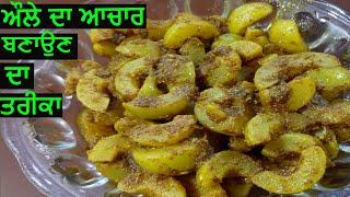 Amla Pickle Recipe ਔਲੇ ਦਾ ਆਚਾਰ simple & easy amla ka achar recipe - in punjabi
