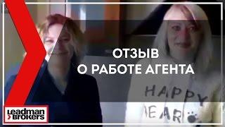 видео Отзывы о компании Агентство Недвижимости Простор