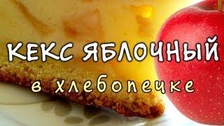 Кекс в хлебопечке ★ Рецепт кекса в хлебопечке ★ Яблочный кекс