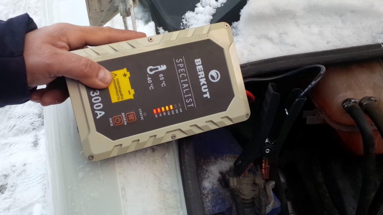 Артикул: 5946; производитель: китай; гарантия: 1 год. 7 990р. Купить в 1 клик. Carku e-power-43 предназначен для запуска двигателей транспортных средств с напряжением. Пуско-зарядное устройство carku e -power-21.