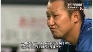 中田翔の不振・・・栗山監督の想い thumbnail