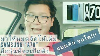 """มาเสริมทัพ Samsung รุ่น A อีก ! กับ """"Samsung Galaxy A70"""" จอใหญ่ แบตถึก สวย แรง !!!"""