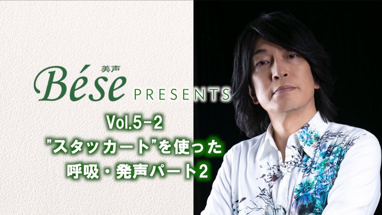 【子音で感情表現&声帯コントロール】Bese presents 小野正利公式ボーカルセミナーVol.5-2~呼吸&発声~
