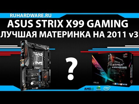 ASUS Strix X99 Gaming. Лучшая материнка за свои деньги