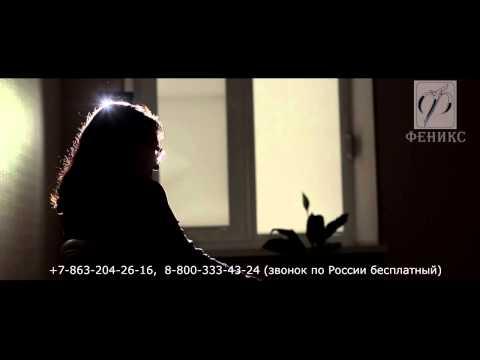 Клиника Феникс Ростов - на - Дону Отзыв