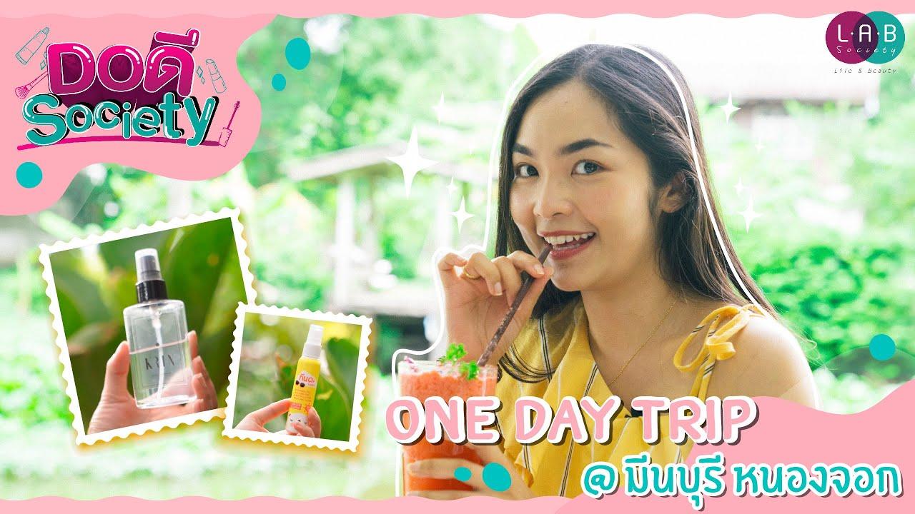 DO ดี Society Ep.6 - ONE DAY TRIP @ มีนบุรี หนองจอก