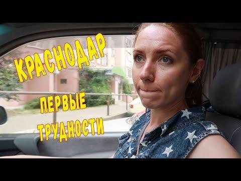 Первые проблемы в Краснодаре.
