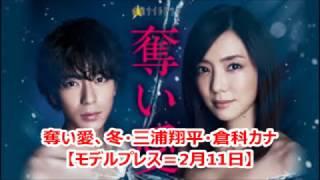 「奪い愛、冬」狂っていく三浦翔平の演技が話題 目力に惹き込まれる…「...