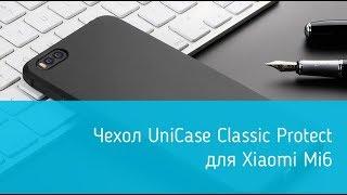 Чехол UniCase Classic Protect для Xiaomi Mi6: подробный обзор