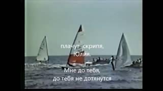 ПЕСНЯ ПРО ЮЛЮ __