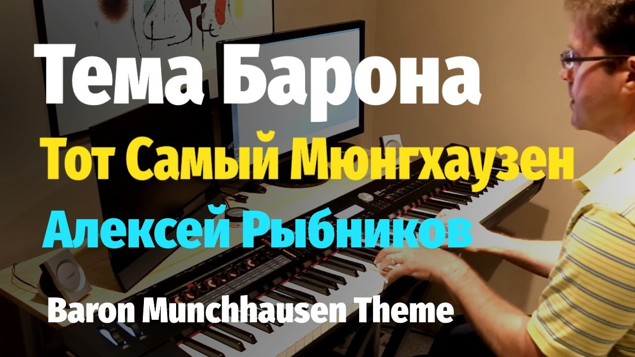Тема Барона Мюнгхаузена - Рыбников - Пианино, Ноты / Rybnikov - Baron Munchhausen Theme) - Piano