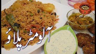Aloo Matar Ka Pulao, آلو مٹر والے چاول Mazedaar, Karara Matar Pulao (Punjabi Kitchen)