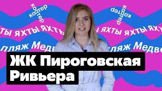 ЖК Пироговская Ривьера — обзор новостройки, инфраструктура, планировки, транспорт
