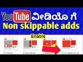 How to enable non skipplable adds youtube videos