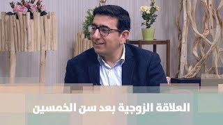 العلاقة الزوجية بعد سن الخمسين - د. يمان التل - مش تابو