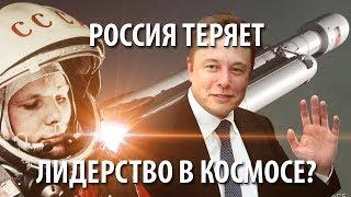 Россия теряет лидерство в космосе?