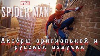 Marvel's Spider Man 2018 - актёры оригинальной и русской озвучки(НОВАЯ ВЕРСИЯ)