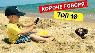 ТОП 10 - лучших видео КОРОЧЕ ГОВОРЯ 2018 года от Mark ON (Новый Сборник #1) Все серии подряд!